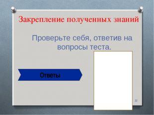 Закрепление полученных знаний Проверьте себя, ответив на вопросы теста. * * О