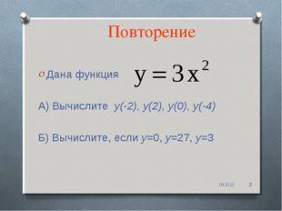 Повторение Дана функция А) Вычислите у(-2), у(2), у(0), у(-4) Б) Вычислите, е