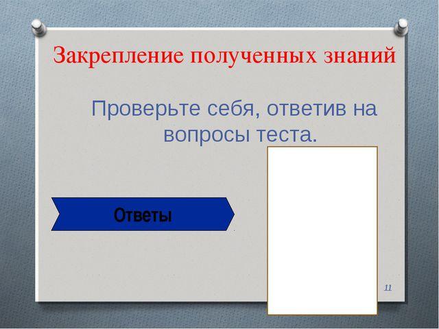 Закрепление полученных знаний Проверьте себя, ответив на вопросы теста. * * О...