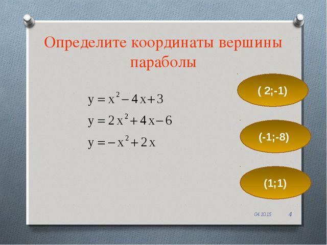 Определите координаты вершины параболы * * ( 2;-1) (-1;-8) (1;1)
