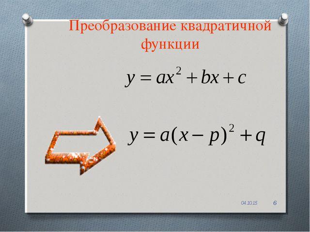 Преобразование квадратичной функции * *