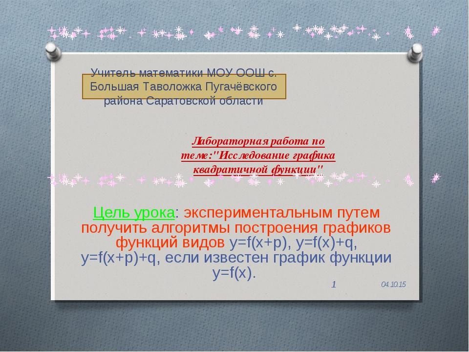 """Лабораторная работа по теме:""""Исследование графика квадратичной функции"""" Цель..."""