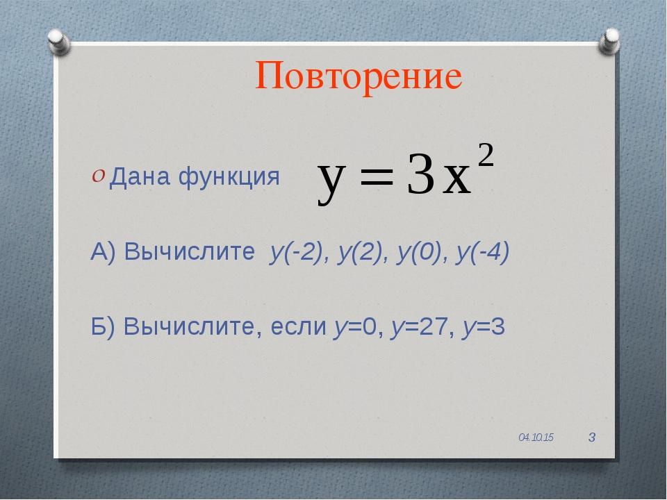 Повторение Дана функция А) Вычислите у(-2), у(2), у(0), у(-4) Б) Вычислите, е...