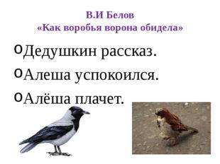В.И Белов «Как воробья ворона обидела» Дедушкин рассказ. Алеша успокоился. Ал