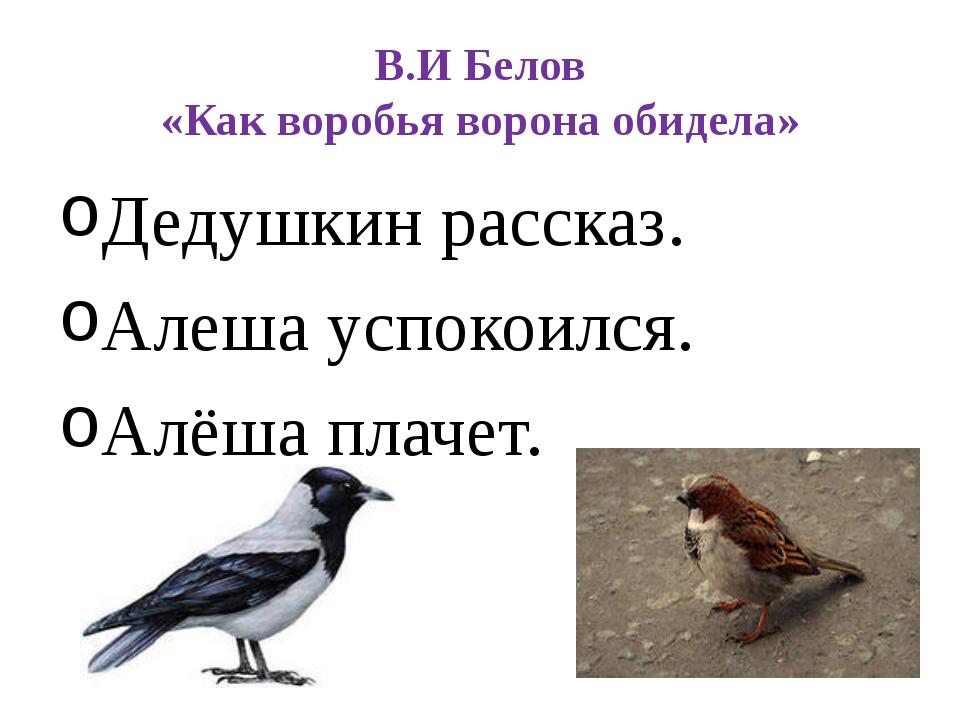 В.И Белов «Как воробья ворона обидела» Дедушкин рассказ. Алеша успокоился. Ал...