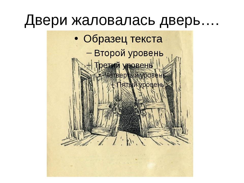 Двери жаловалась дверь….