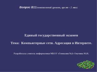 Вопрос В11(повышенный уровень, время – 2 мин) Единый государственный экзамен