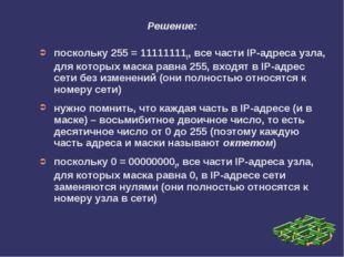 Решение: поскольку 255 = 111111112, все части IP-адреса узла, для которых мас