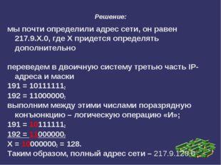 Решение: мы почти определили адрес сети, он равен 217.9.X.0, где X придется о