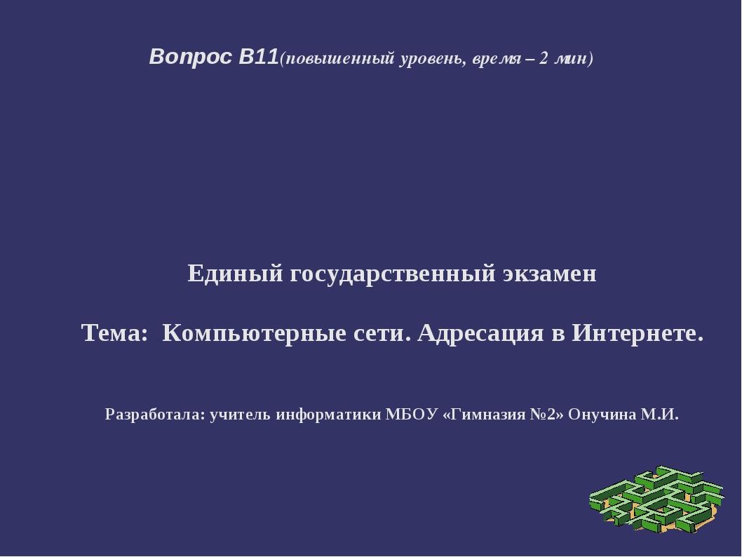 Вопрос В11(повышенный уровень, время – 2 мин) Единый государственный экзамен...