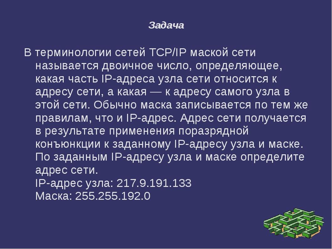 Задача В терминологии сетей TCP/IP маской сети называется двоичное число, опр...