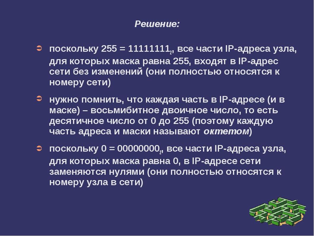 Решение: поскольку 255 = 111111112, все части IP-адреса узла, для которых мас...