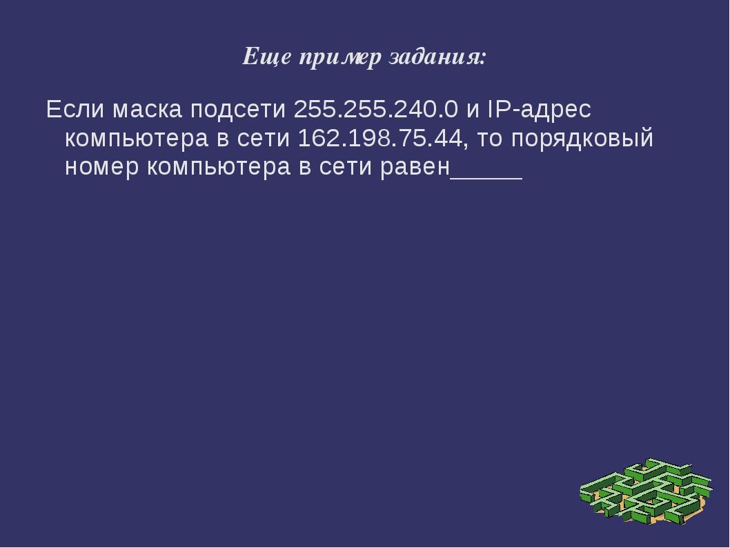 Еще пример задания: Если маска подсети 255.255.240.0 и IP-адрес компьютера в...