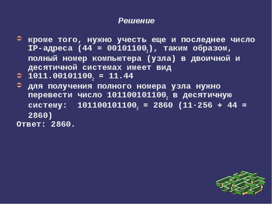 Решение кроме того, нужно учесть еще и последнее число IP-адреса (44 = 001011...