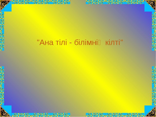 """""""Ана тілі - білімнің кілті"""""""