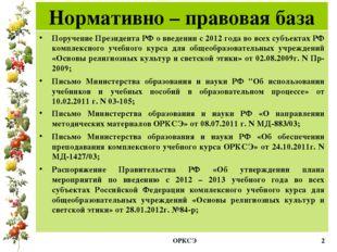 Нормативно – правовая база Поручение Президента РФ о введении с 2012 года во
