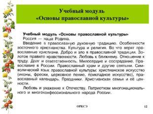 Учебный модуль «Основы православной культуры» ОРКСЭ * ОРКСЭ