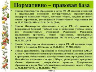 Нормативно – правовая база Приказ Министерства образования и науки РФ «О внес