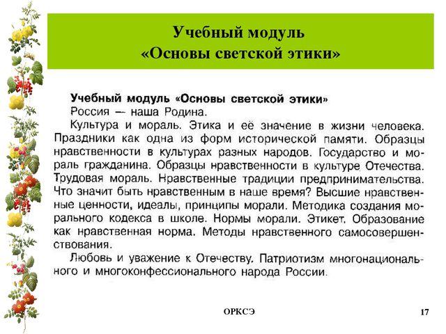 Учебный модуль «Основы светской этики» ОРКСЭ * ОРКСЭ
