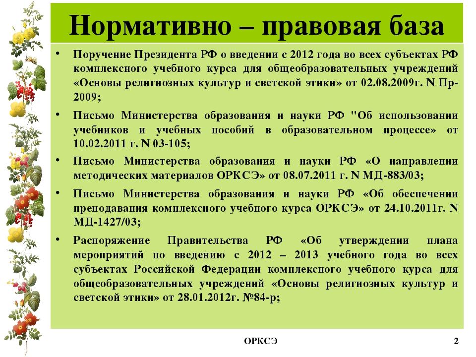 Нормативно – правовая база Поручение Президента РФ о введении с 2012 года во...