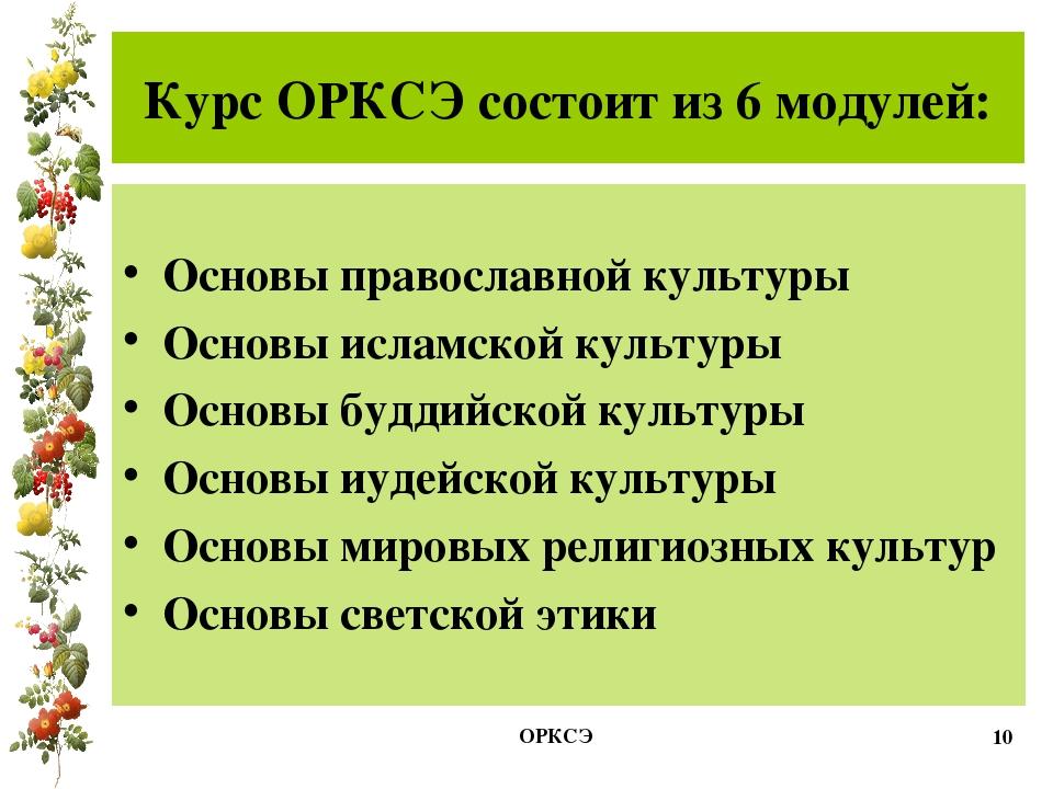 Курс ОРКСЭ состоит из 6 модулей: Основы православной культуры Основы исламско...