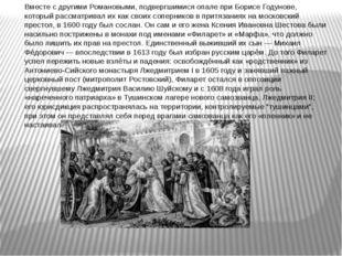 Вместе с другими Романовыми, подвергшимися опале при Борисе Годунове, который
