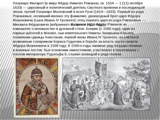 Патриарх Филарет (в миру Фёдор Никитич Романов; ок. 1554 — 1 (11) октября 163...