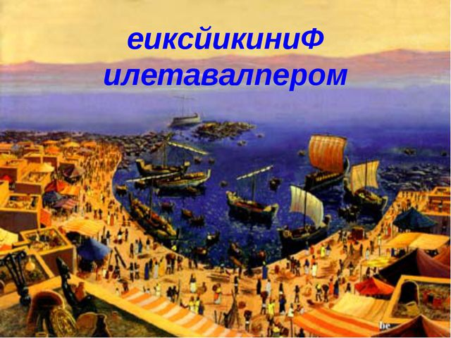 еиксйикиниФ илетавалпером
