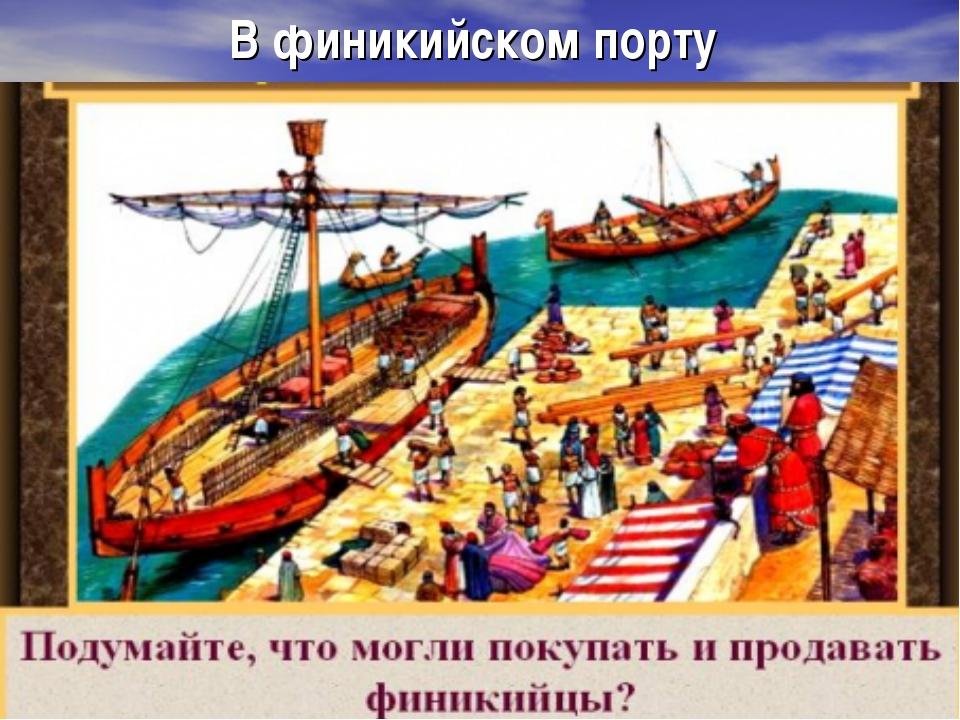 В финикийском порту