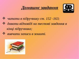 Домашнє завдання читати в підручнику ст. 152 -163; давати відповіді на тесто