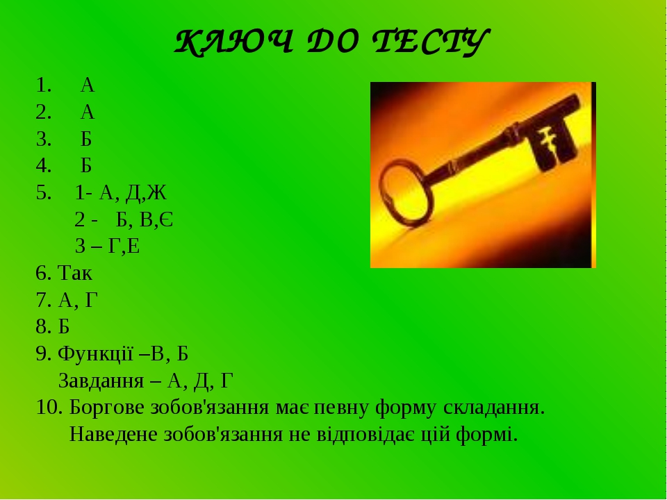КЛЮЧ ДО ТЕСТУ А А Б Б 5. 1- А, Д,Ж 2 - Б, В,Є 3 – Г,Е 6. Так 7. А, Г 8. Б 9....