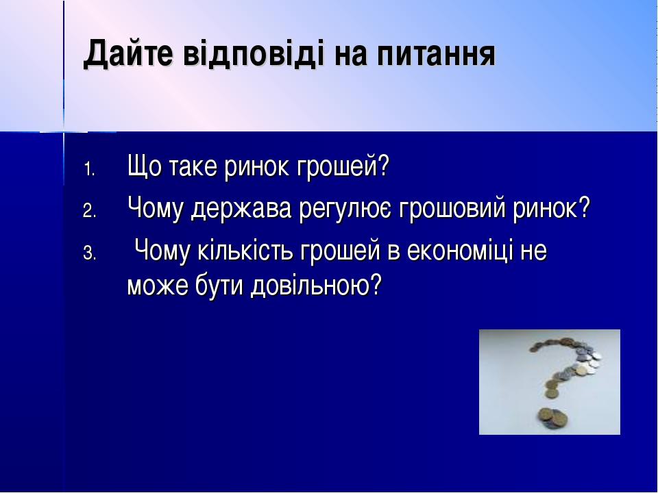 Дайте відповіді на питання Що таке ринок грошей? Чому держава регулює грошови...