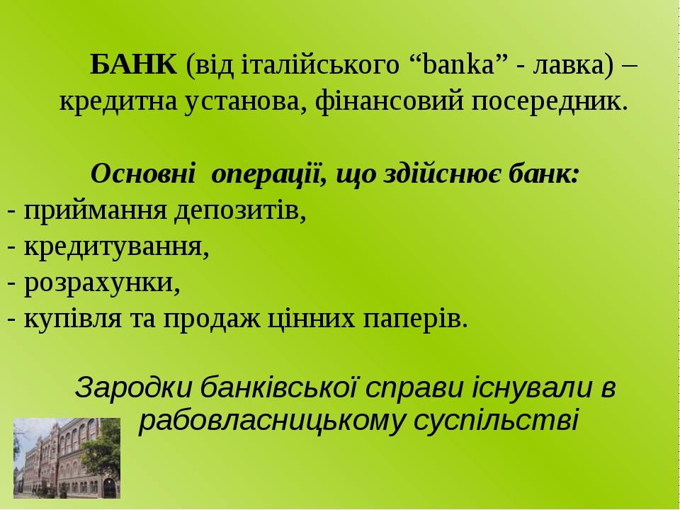 """БАНК (від італійського """"banka"""" - лавка) – кредитна установа, фінансовий посе..."""