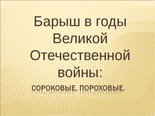 Барыш в годы Великой Отечественной войны: