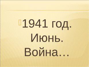 1941 год. Июнь. Война…