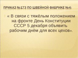 « В связи с тяжёлым положением на фронте День Конституции СССР 5 декабря объя