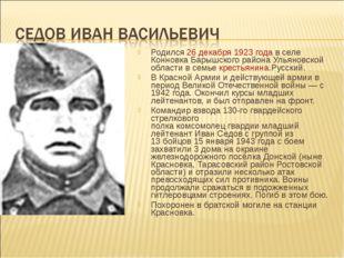Родился26 декабря1923 годав селе Конновка Барышского района Ульяновской об