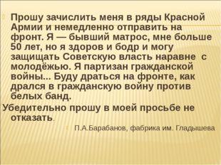 Прошу зачислить меня в ряды Красной Армии и немедленно отправить на фронт. Я
