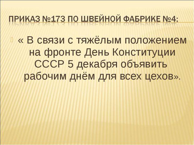 « В связи с тяжёлым положением на фронте День Конституции СССР 5 декабря объя...