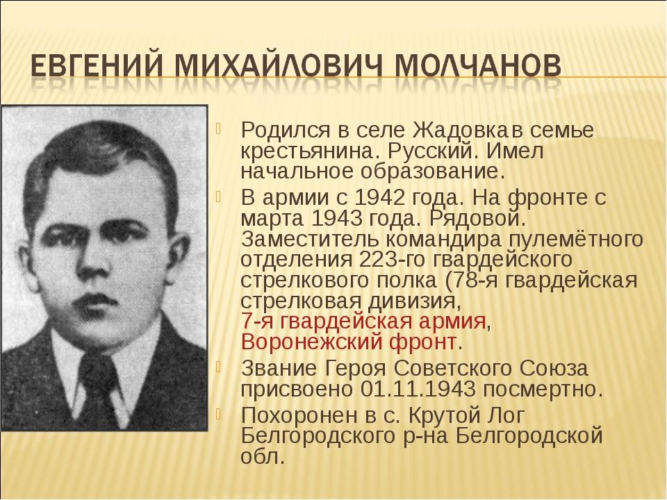 Родился в селе Жадовка в семье крестьянина. Русский. Имел начальное образован...