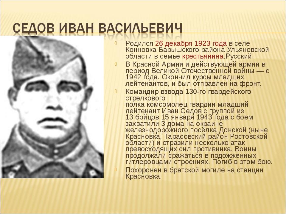 Родился26 декабря1923 годав селе Конновка Барышского района Ульяновской об...