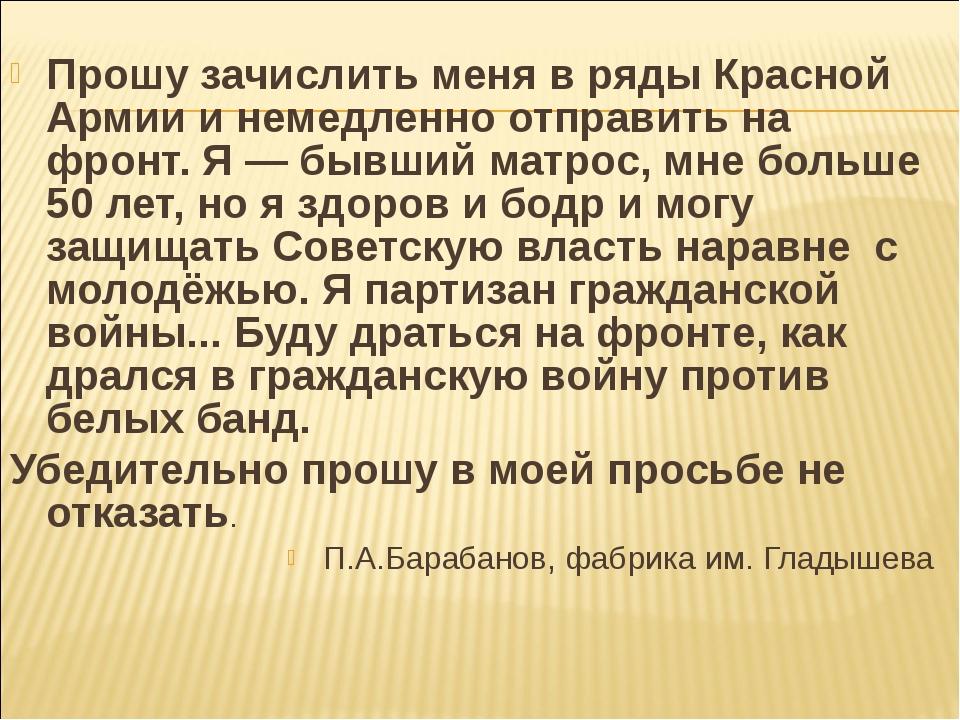 Прошу зачислить меня в ряды Красной Армии и немедленно отправить на фронт. Я...