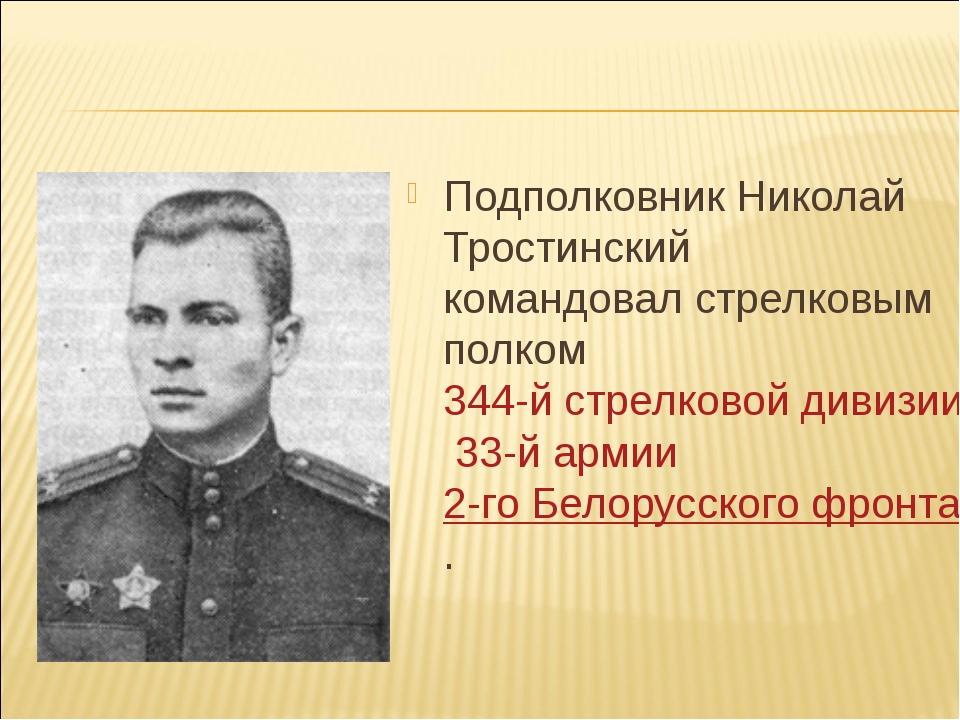 Подполковник Николай Тростинский командовал стрелковым полком344-й стрелково...