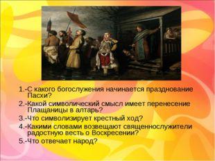 1.-С какого богослужения начинается празднование Пасхи? 2.-Какой символическ