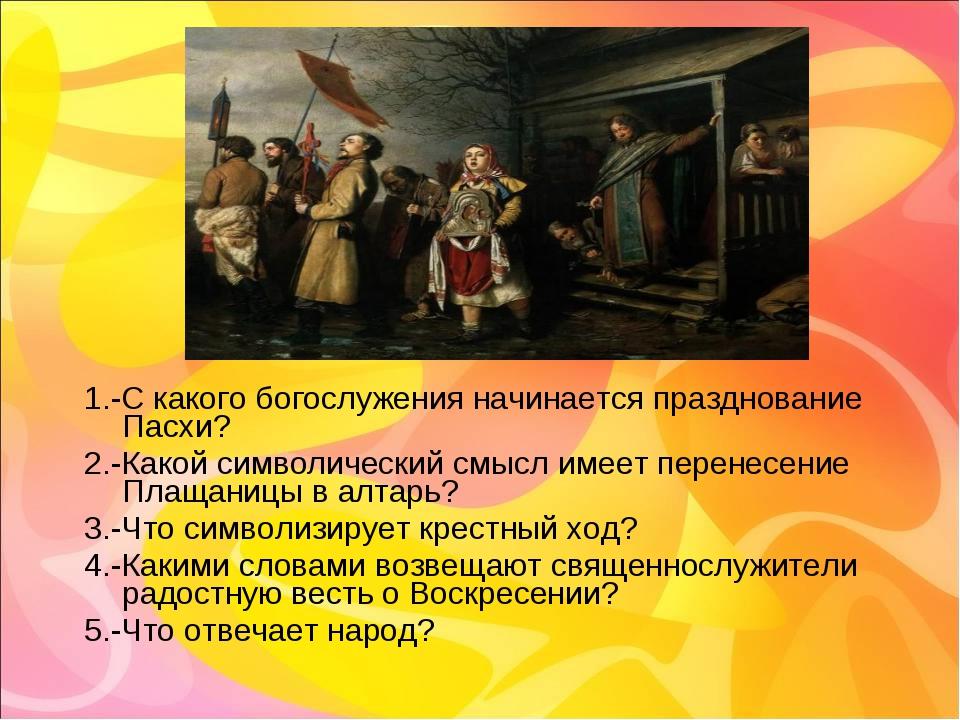 1.-С какого богослужения начинается празднование Пасхи? 2.-Какой символическ...