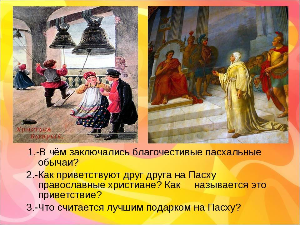1.-В чём заключались благочестивые пасхальные обычаи? 2.-Как приветствуют др...