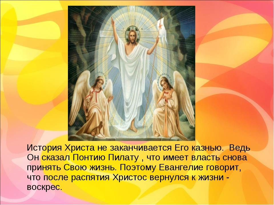 История Христа не заканчивается Его казнью. Ведь Он сказал Понтию Пилату , ч...