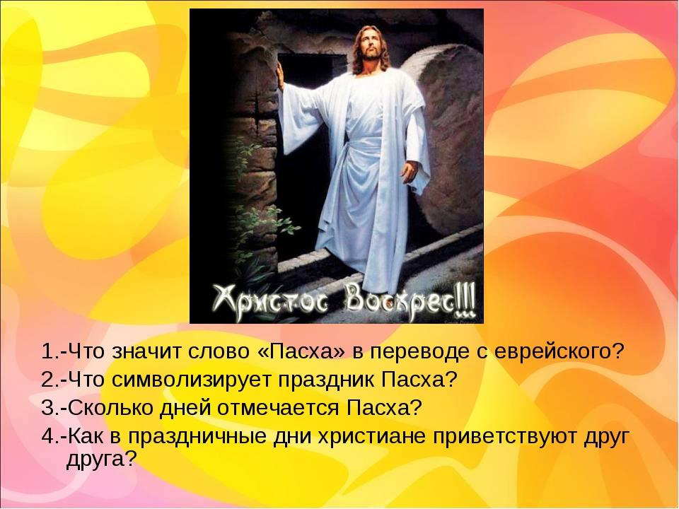 1.-Что значит слово «Пасха» в переводе с еврейского? 2.-Что символизирует пра...