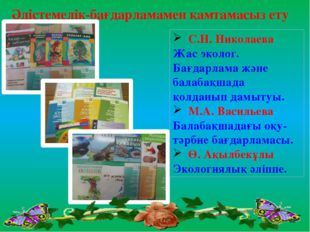 Әдістемелік-бағдарламамен қамтамасыз ету С.Н. Николаева Жас эколог. Бағдарлам