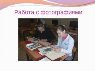 Работа с фотографиями